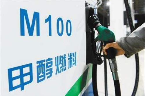 【国务院会议】新举措有利于醇基燃料发展