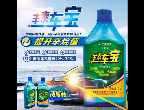 丰泰车宝—汽油型